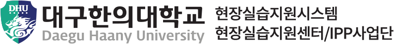 대구한의대학교 현장실습지원센터